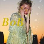 髪書房 月刊BOB4月