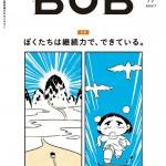 BOB11月号
