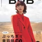月刊BOB1月号