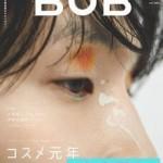 月刊BOB 2019年7月号