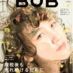 月刊BOB 2019年8月号