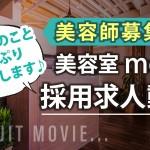 ミーツ様_求人動画サムネイル-01